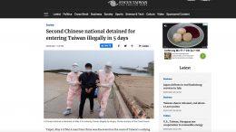 Focus Taiwan.7. Mai 2021. Screenshot.