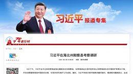 """Xi Jinping, neofascism """"Made in Xi-Na""""? Screenshot Xinhua."""